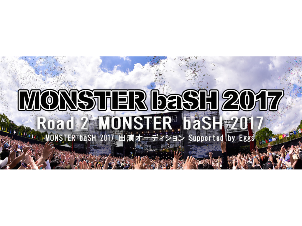 MONSTER baSH 2017 出演オーディション supported by Eggs <四国限定> 2次ライブ