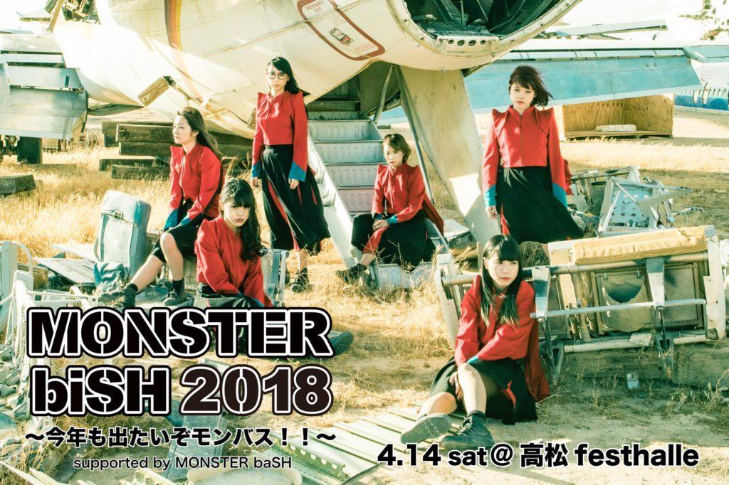 MONSTER biSH 2018
