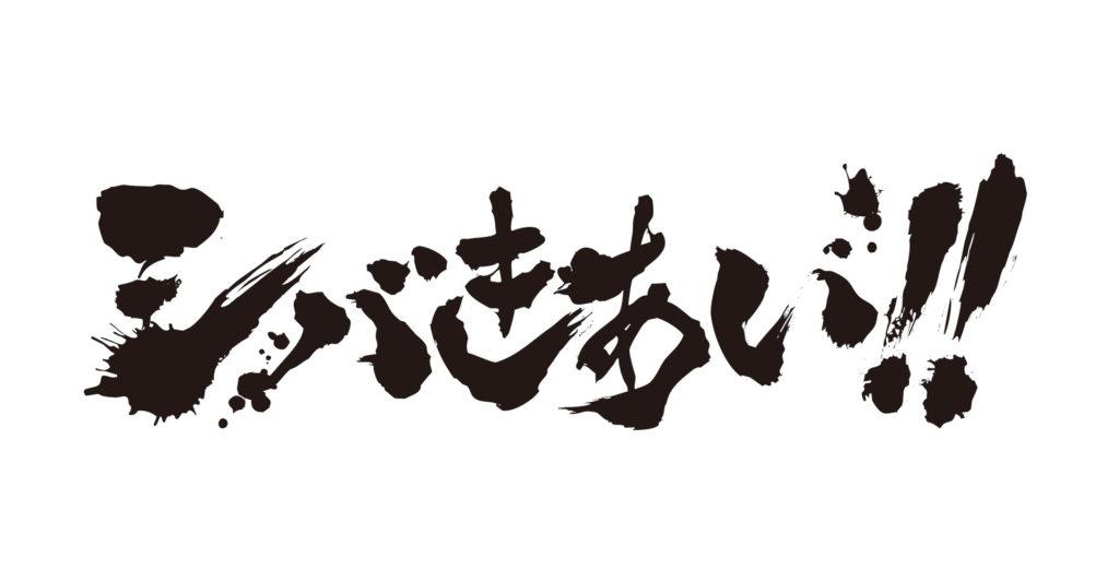 BPR vs レジレコ TOUR『シバきあい!!』