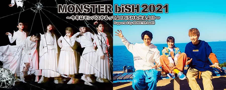 BiSH / LONGMAN